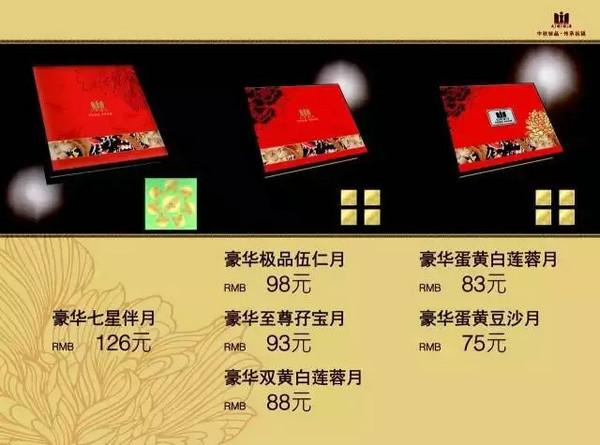 【节庆】中秋佳节,传承祝福.鹤山文明酒店月饼仅售30元一盒!