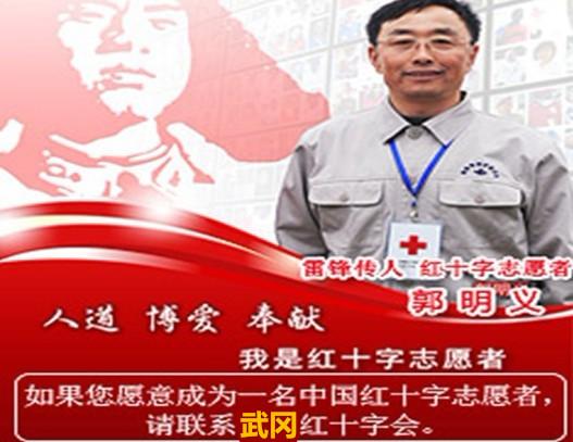 武冈市红十字志愿者招募公告