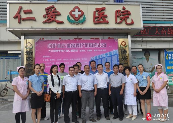 大众网携手博兴仁爱医院为博兴县第二中学教师展开