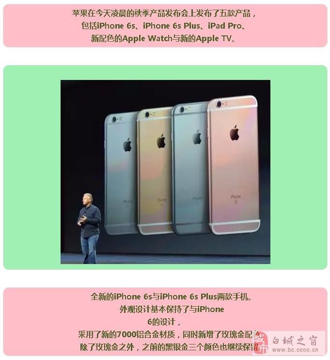 【四季华城】苹果6S今日上市,又有多少人要卖肾了?