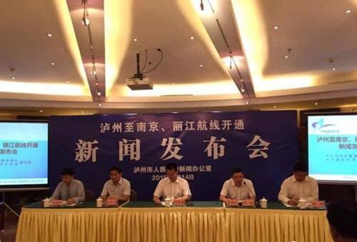 泸州9月28日正式开通直飞南京,丽江航线