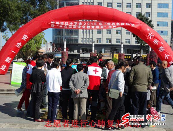 """忻州市红十字会举办""""世界急救日""""宣传活动"""