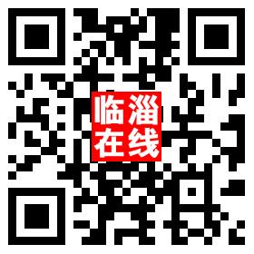 临淄在线官方微信