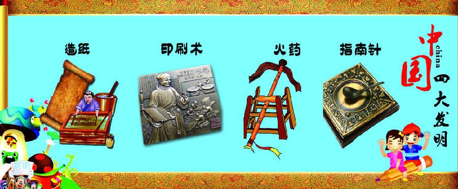 四大发明:造纸术,指南针