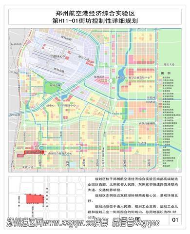 新郑港区南部片区用地公示