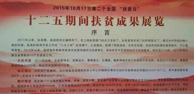 兴县十二五扶贫成果展出