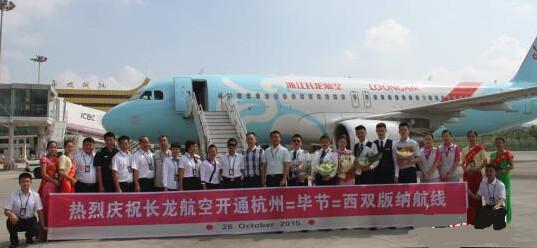 西双版纳机场首开杭州-毕节-西双版纳往返航线