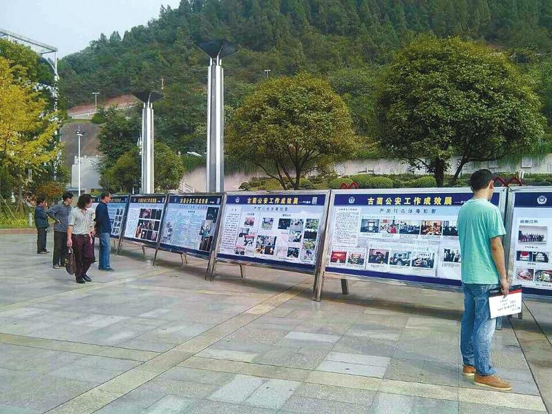 古蔺市民在金兰广场观看宣传展板