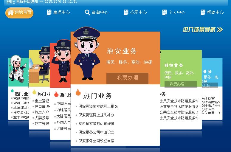 河南互联网便民服务平台即将上线