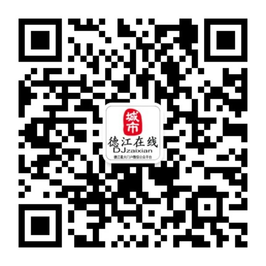 德江在线官方微信