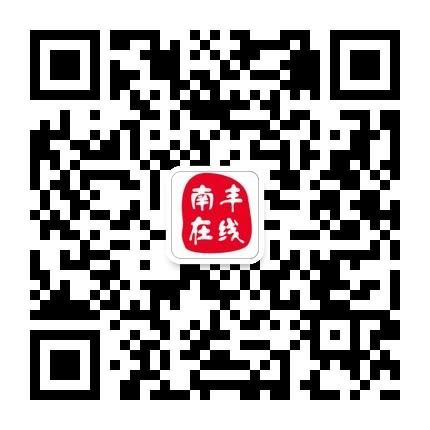 南丰在线官方微信
