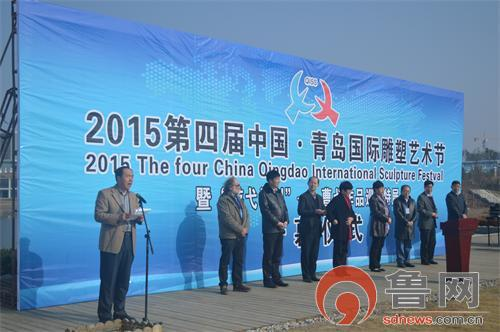 2015第四届中国·青岛国际雕塑艺术节在即墨开幕