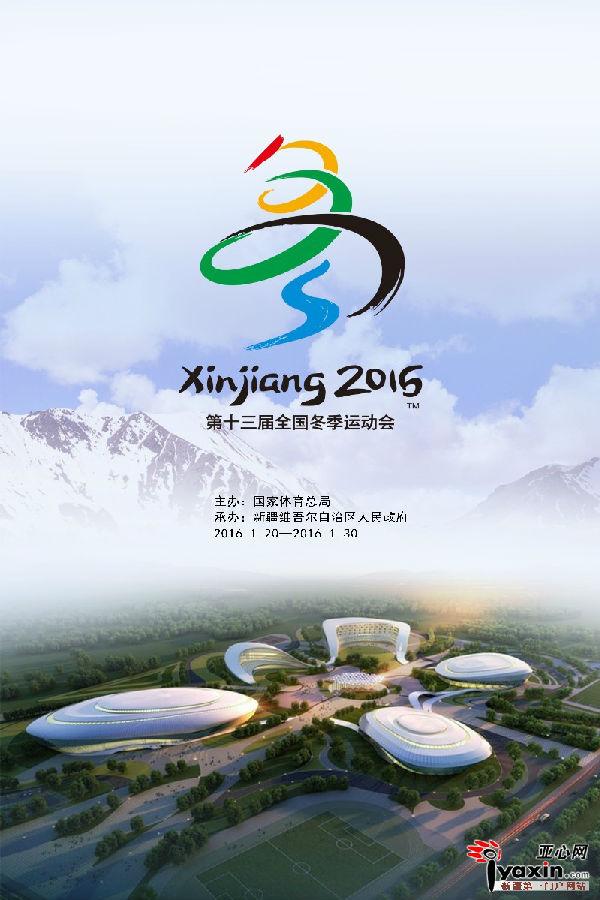 十三届全国冬季运动会奖牌样式揭秘 充满新疆元素