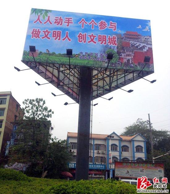 我市设立创省级文明城市公益广告图片