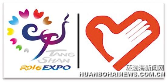 唐山世园会志愿者主题标识口号徽章动漫形象昨发布
