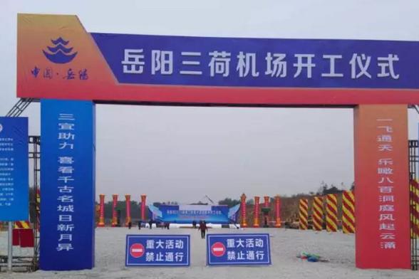 通城人坐飞机可以直达岳阳啦!岳阳机场开工建设