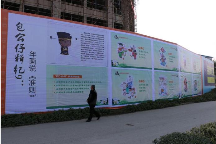 三台县城区在建工地廉政文化墙