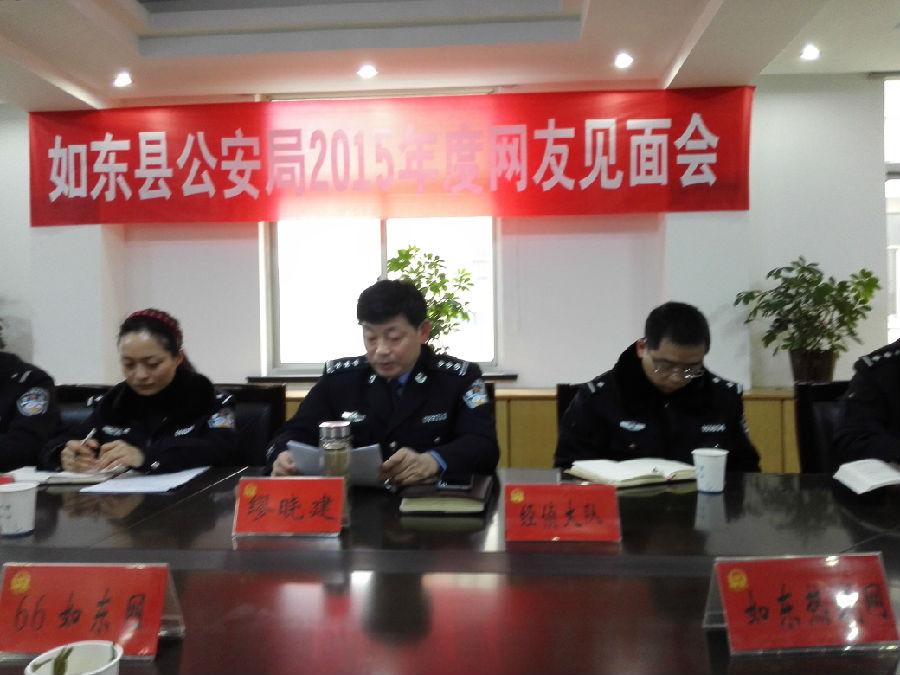 如东县公安局举办2015年网友见面会