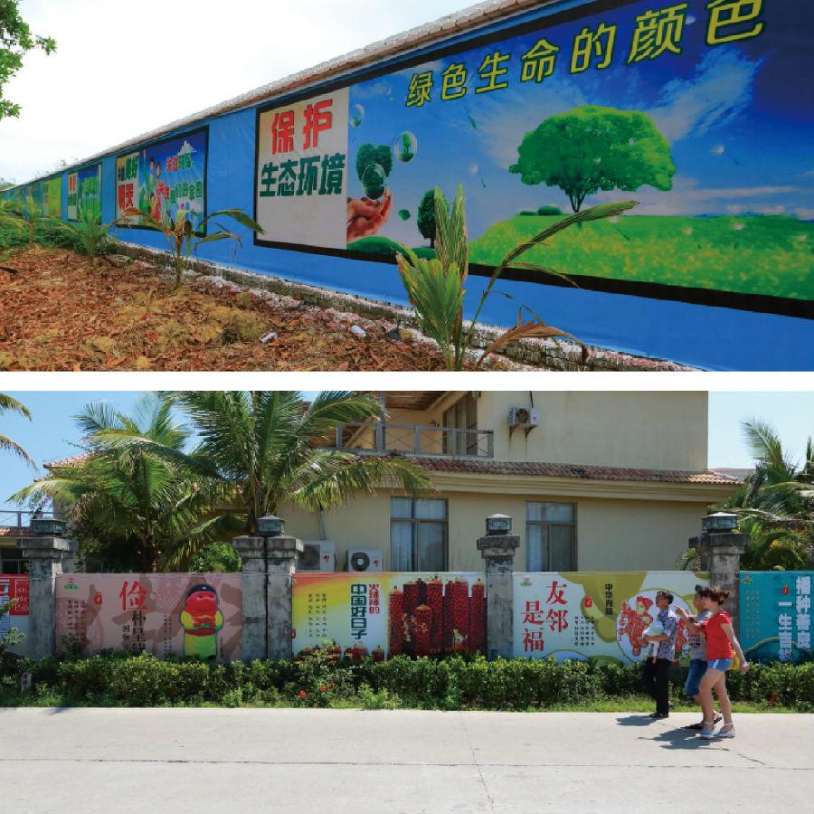 中国梦·我的梦  田园城市·幸福琼海 人人参与 创建全国文明城市