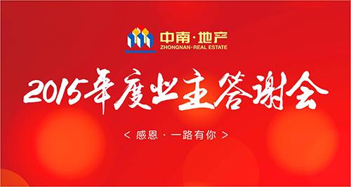 """【热烈庆祝】广饶中南""""感恩广饶 感恩2015""""年度业主答谢会"""