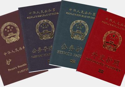 淘宝免费模板 > 因公护照能私人旅游吗_因公出国私人护照图片