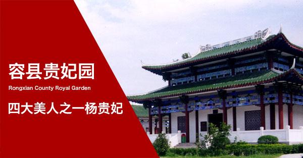 容县旅游景点大全