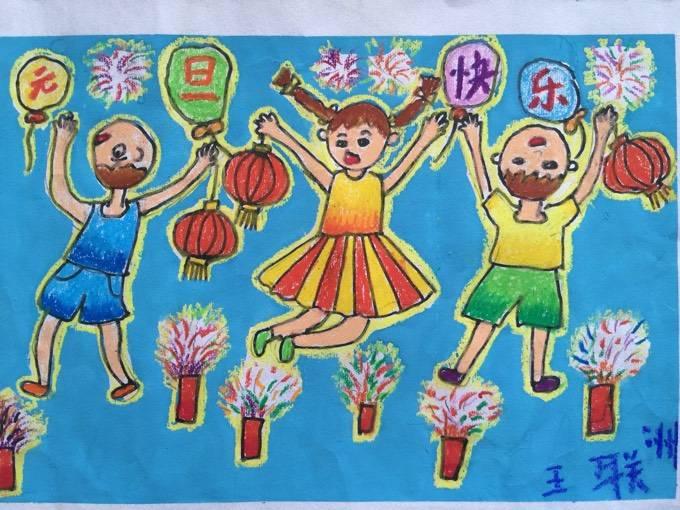 《元旦快乐》 一(9)班 王联洲-琼海市第一小学2016年元旦学生绘画