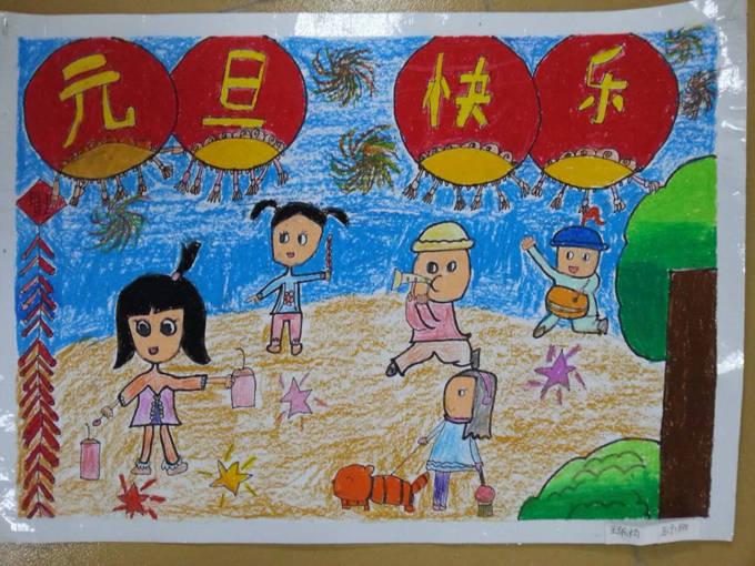小学生庆元旦绘画作品图片