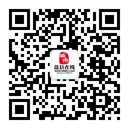 盘县在线官方微信