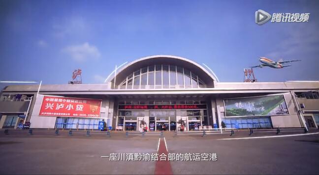 泸州机场形象宣传片高大上