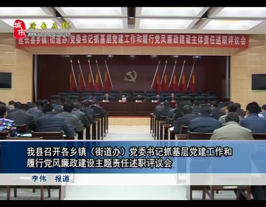 【2016履行党风廉政建设责任情况报告,县委书记】