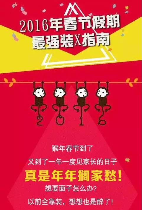 2016春节假期最强装x攻略