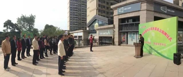 梅州市梅江区金山街道碧桂园社区居委会揭牌仪式现场