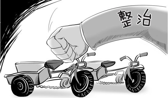 我县启动机动三轮车专项整治