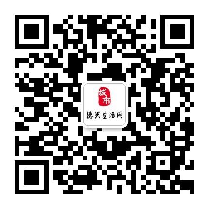 德兴生活网官方微信