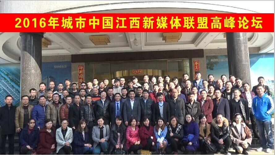 2016年城市中国江西新媒体联盟高峰论坛