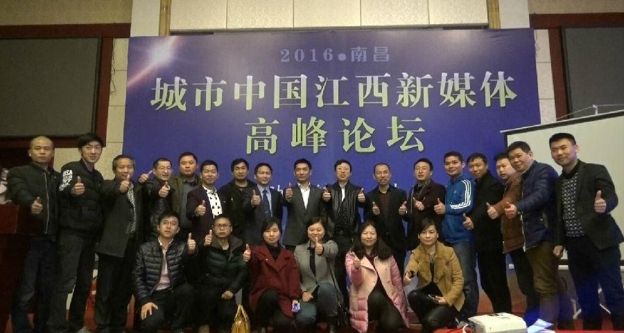 2016年城市中國江西新媒體聯盟高峰論壇