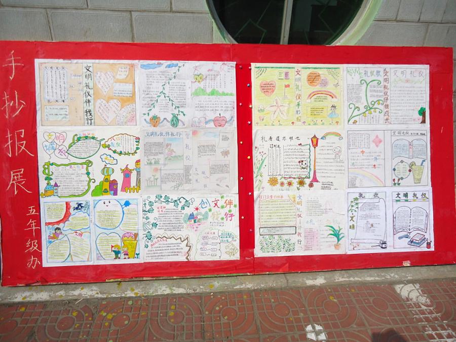 舞钢市第二小学开展文明礼仪手抄报展示评比
