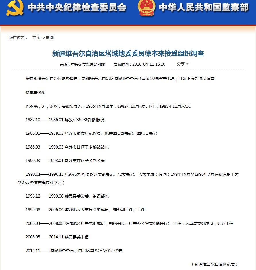 新疆维吾尔自治区塔城地委委员徐本来(金寨人)接受
