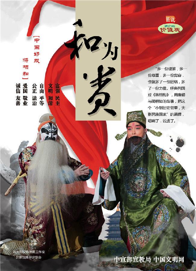中国梦· 我的梦 田园城市·幸福琼海 人人参与 创建全国文明城市