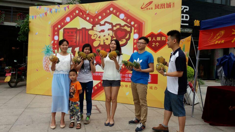 高州巾帼志愿者开展爱心菠萝义卖活动