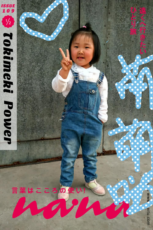 """赵婧伊_丰南首届""""诚誉宝贝""""网络评选大赛【投票】"""