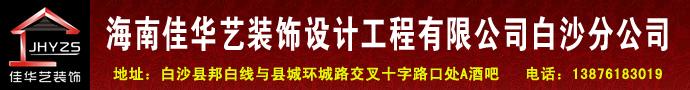 海口佳华艺装饰工程公司白沙分公司