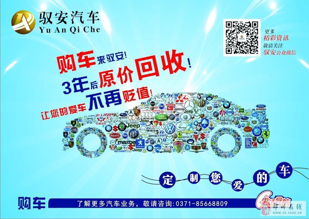 购车来驭安分期利息低全款价格优提车速度快