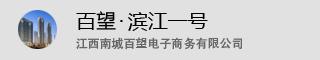 江西南城百望电子商城开发有限公司
