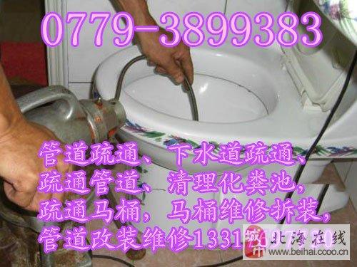 维修:维修马桶水箱洁具