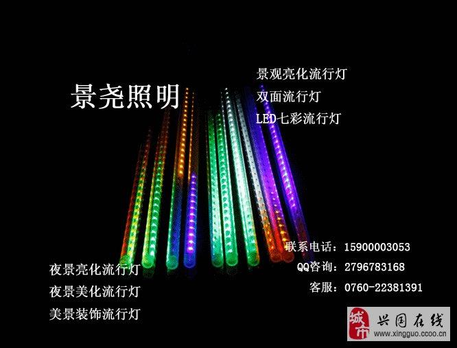 春节挂树七彩贴片led流星灯管
