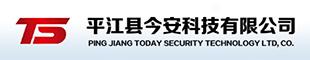 平江今安科技有限公司