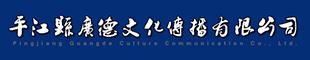 平江县广德文化传播有限公司