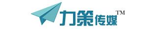 湖北力策传媒有限公司